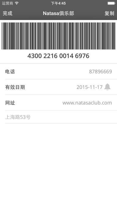 Screenshot for 卡片管家专业版 - 信用卡钱包 in China App Store