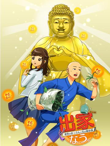 出家なう。~金色のおっさんと仏の秘め事~のおすすめ画像5