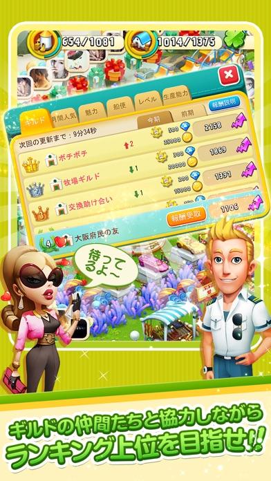 恋する胸キュン牧場 screenshot1