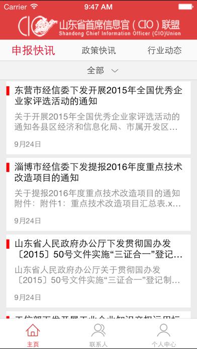 CIO通-山东首席信息官联盟 screenshot two