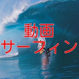 動画サーフィン