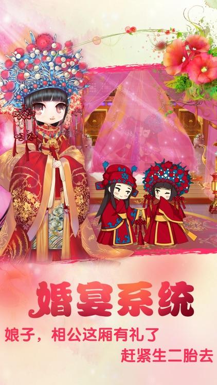 宫廷Q传 screenshot-1
