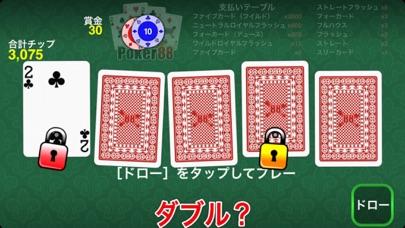 Poker 88 - デュースワイルド ScreenShot4
