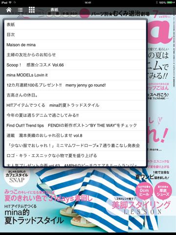 月刊minaのおすすめ画像4