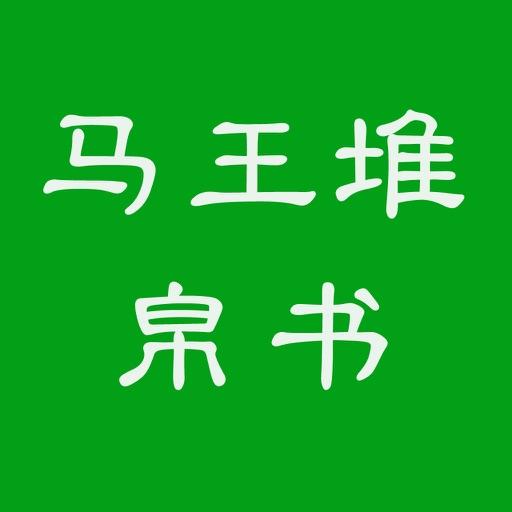 马王堆帛书字典:方便查询,可组词