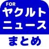 ブログまとめニュース速報 for 東京ヤクルトスワローズ(ヤクルト)