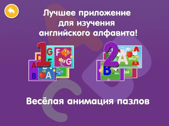 Скачать Игра английский алфавит и пазлы для малышей - детские развивающие игры для маленьких детей и мальчиков в возрасте 2 - 5 лет