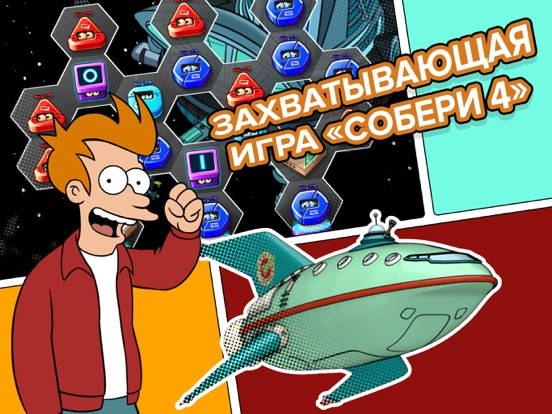 Futurama: Game of Drones на iPad
