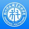 杭州科技职业技术学院移动图书馆
