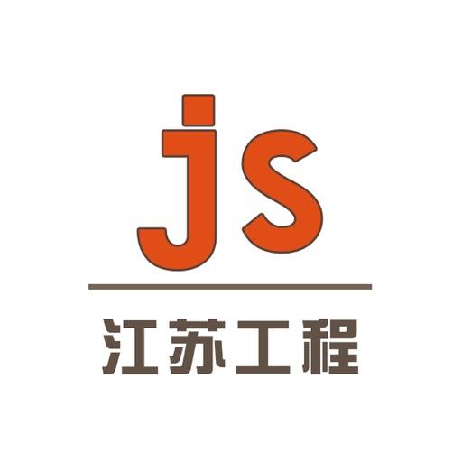 江苏工程网