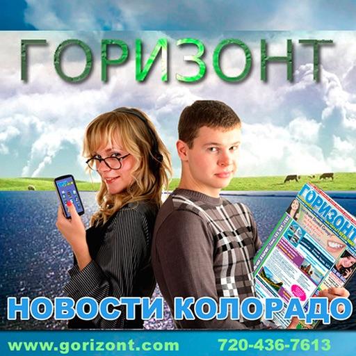 Gorizont News Pro