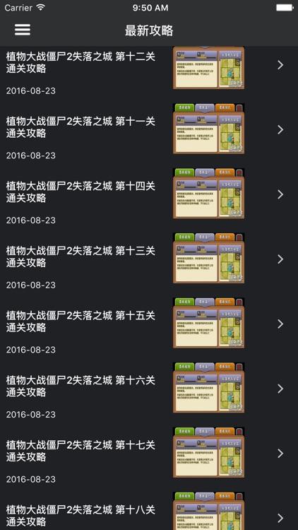 超级攻略 for 植物大战僵尸 植物大战僵尸2 screenshot-3