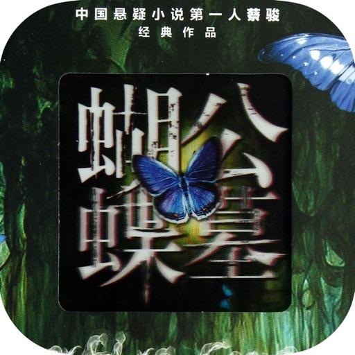 蝴蝶公墓—蔡骏作品,恐怖悬疑小说