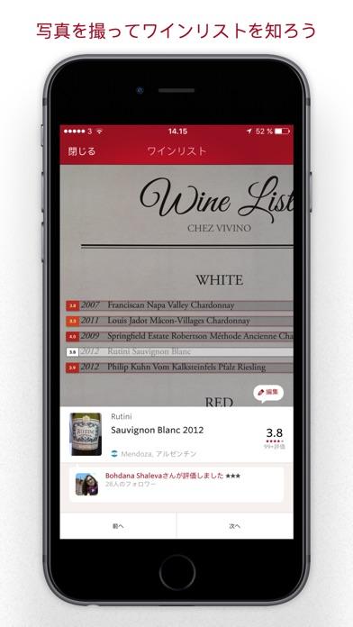 Vivino Wine Scannerのスクリーンショット5