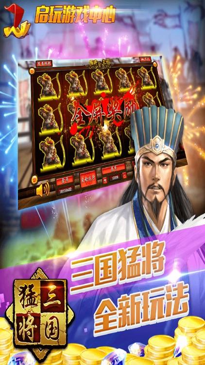启玩游戏 screenshot-2