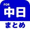 ブログまとめニュース速報 for 中日ドラゴンズ(中日)