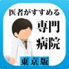 医者がすすめる専門病院 東京都 iPhone版