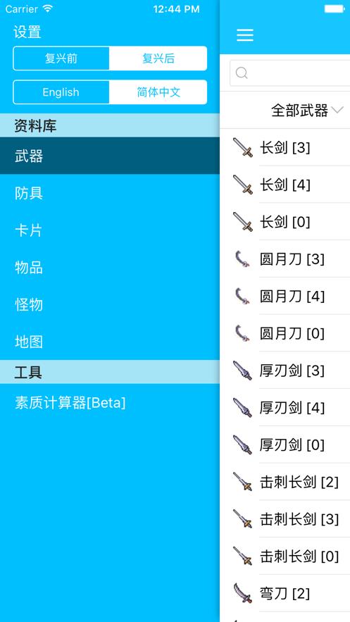 Roerー仙境传说资料库 App 截图
