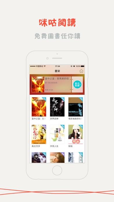 咪咕閱讀HK-小說電子書閱讀,看書讀書追書神器,免費小說圖書任性讀屏幕截圖1