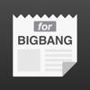 ビッバン速報 for BIGBANG(ビッグバン)