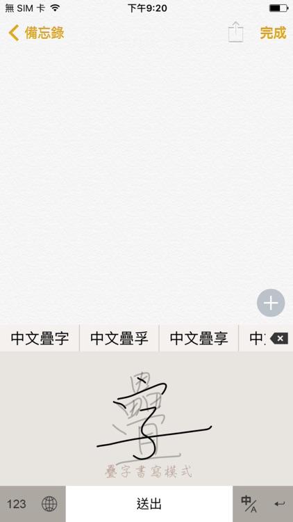 PenPower Handwriting Input
