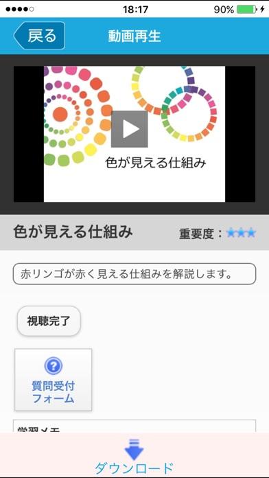 Eスキップ!/通信教育講座資格取得のための学習教材ARアプリのスクリーンショット4