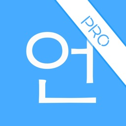 新概念韩语专业版-韩语学习-初级中级高级-韩语大全