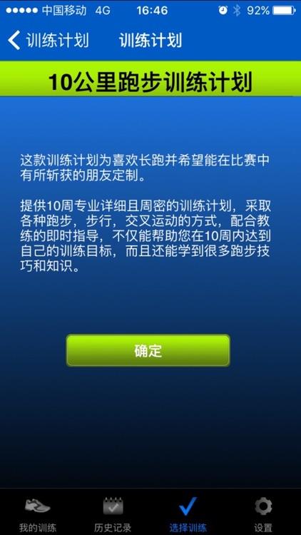 跑步控 screenshot-4