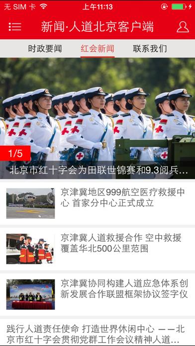 新闻·人道北京客户端 screenshot two