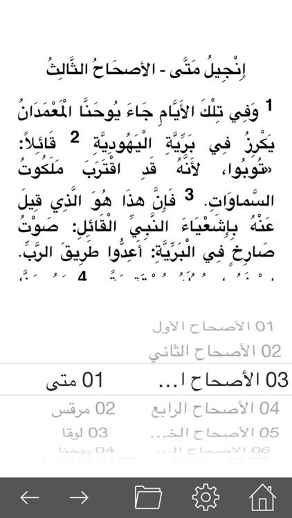 Arabic Holy Bible HD screenshot-3