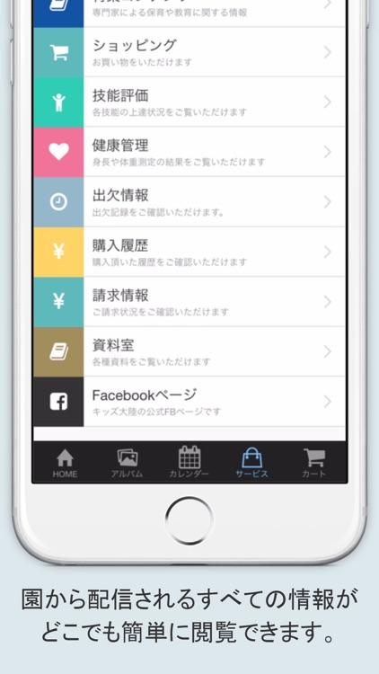 キッズ大陸(新) app image