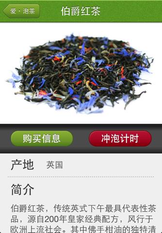 爱泡茶-茶叶茶道百科知识 screenshot 3