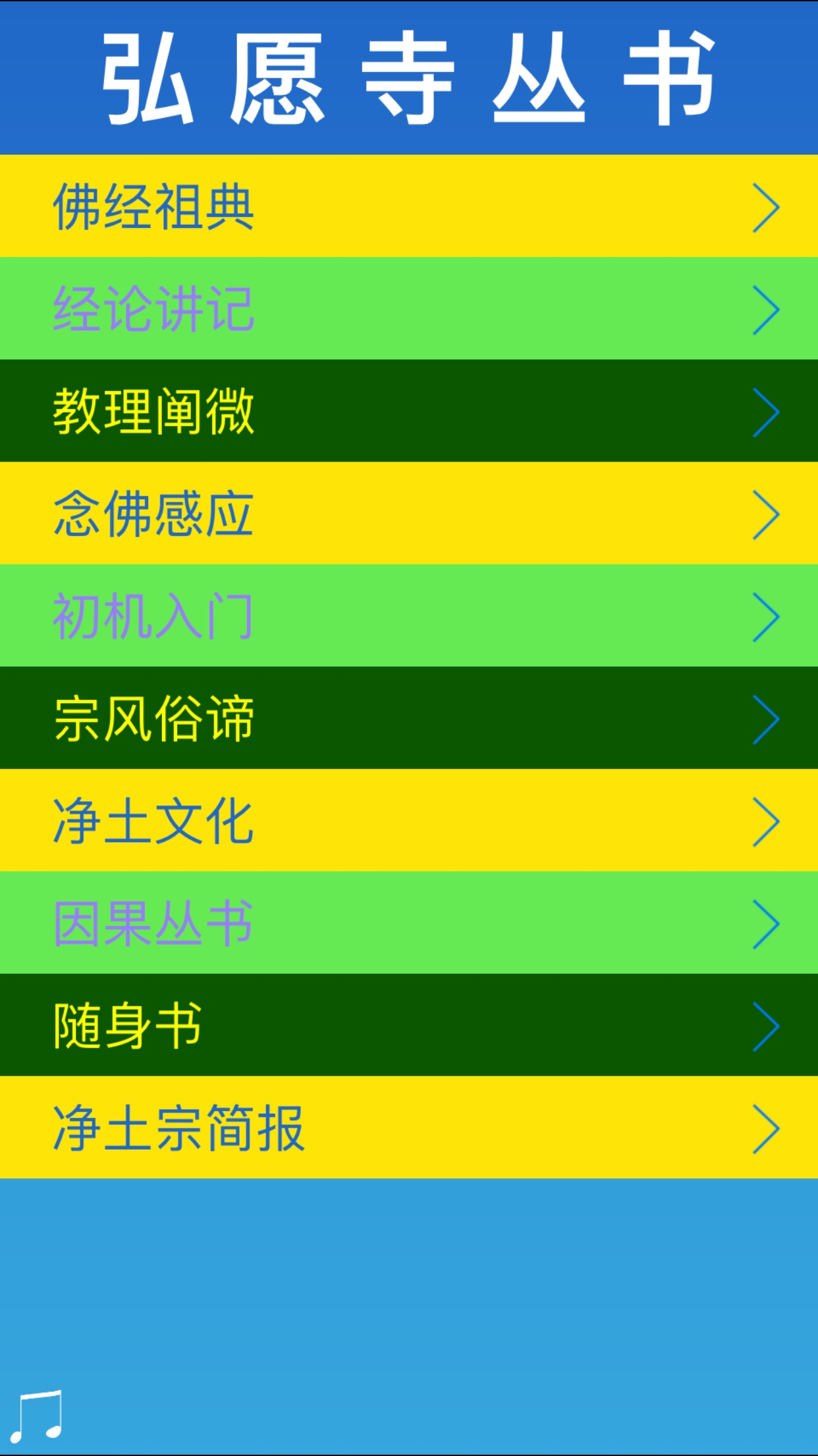 弘愿寺丛书 - 南无阿弥陀佛 Screenshot
