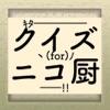クイズforニコ厨 - iPhoneアプリ