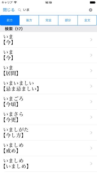 三省堂 必携用字用語辞典 第六版のおすすめ画像2