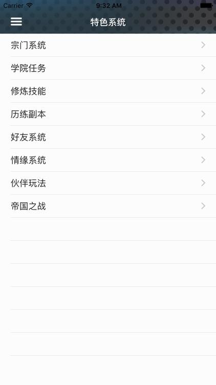 游戏攻略For绝世唐门 screenshot-3