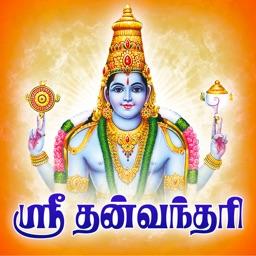 Sri Dhanvatri Slokam, Gayatri and Songs