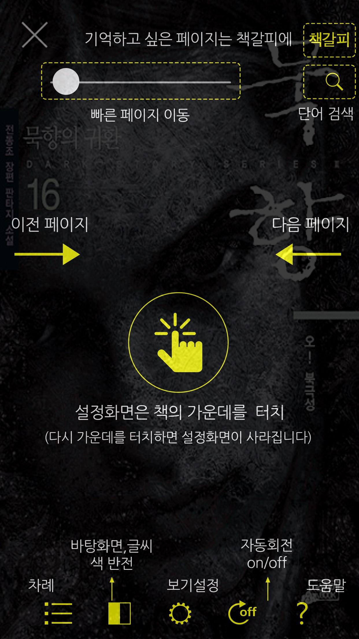 묵향 3부 :  묵향의 귀환 (16권 - 26권) Screenshot