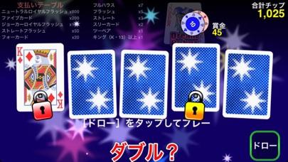 ドリームポーカー - ボーナスポーカーゲームのスクリーンショット5