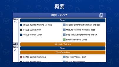 SmartDayのスクリーンショット5