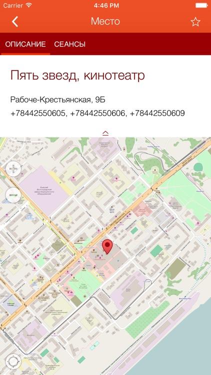 Афиша V1.ru - афиша Волгограда