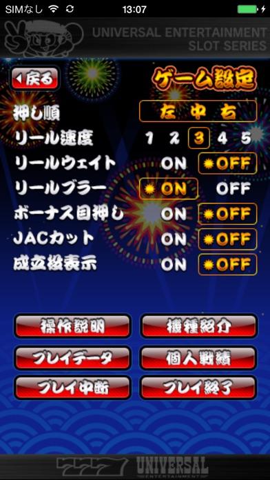 パチスロ HANABI screenshot1