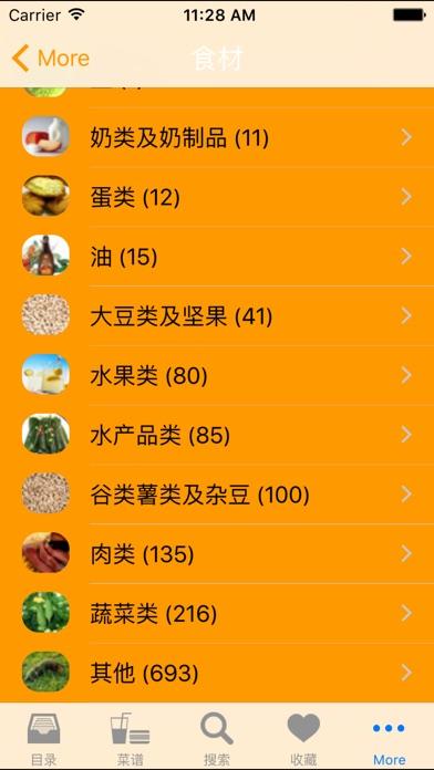 实用家常菜谱大全 screenshot1