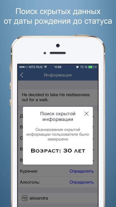 Шпион из ВК PRO - Анализ страницы пользователей ВКонтакте iphone картинки