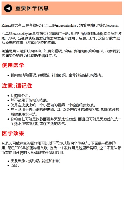 Chinese  Medicine Guide screenshot-4