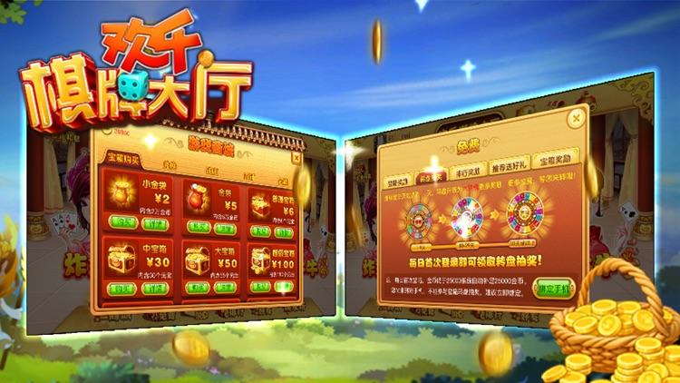 欢乐棋牌大厅 screenshot-4