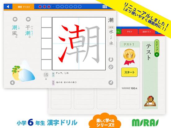 小6漢字ドリル - 小学校で学ぶ漢字181字!のおすすめ画像4