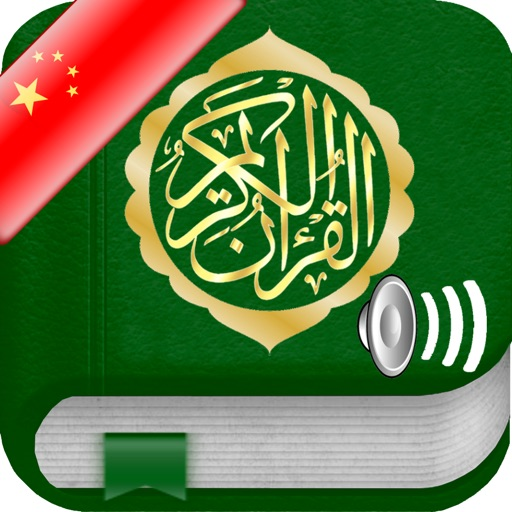 Quran Audio MP3 Chinese and in Arabic - 古兰经音频在中国和阿拉伯