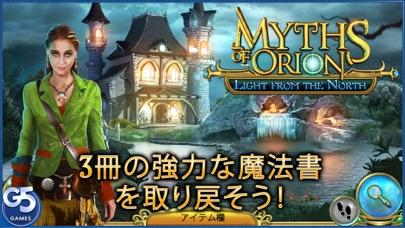 Myths of Orion:北からの光のスクリーンショット1