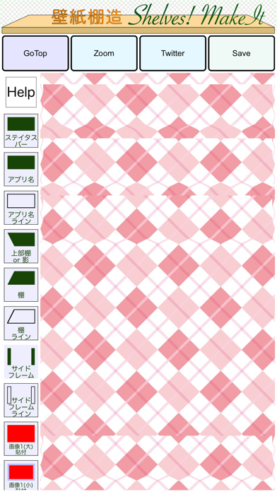 壁紙棚造F ScreenShot3